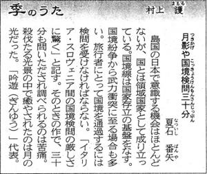 「愛媛新聞」2006年9月26日