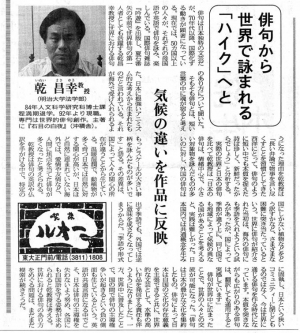 「東京大学新聞」第3449号 2006年7月25日