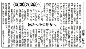 「毎日新聞」2011年9月25日付け、神話へ、その彼方へ