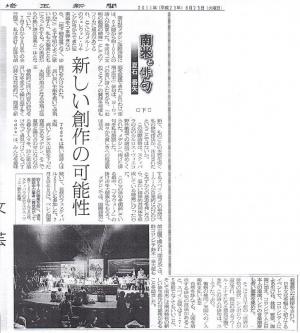 埼玉新聞2011年8月23日付け、南米と俳句 夏石 番矢(下)