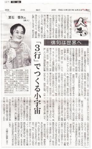 「静岡新聞」2011年9月6日付け、「3行」でつくる小宇宙