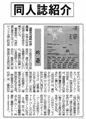 「宇部日報」2005年2月