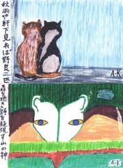 kayo-haiga-20201019_01