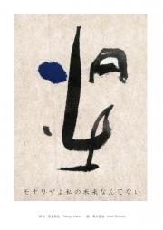 未来 奈良俳句 俳画