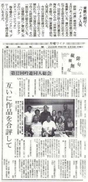 朝日新聞2010年11月1日付け朝刊、歌壇俳壇欄