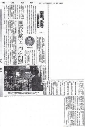 埼玉新聞2011年8月16日付け、南米と俳句 夏石 番矢(上)