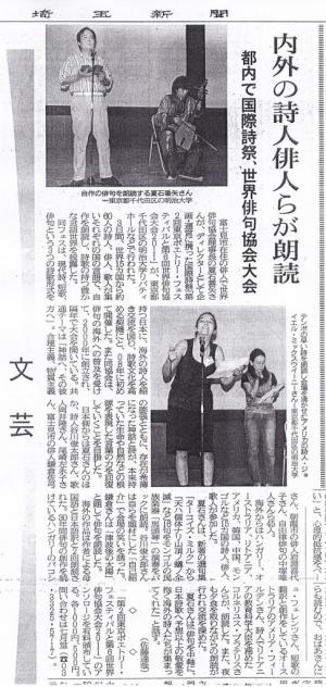 「埼玉新聞」2011年9月27日付け、内外の詩人俳人らが朗読~都内で国際詩祭、世界俳句協会大会