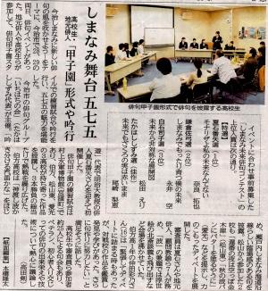 「愛媛新聞」2017年11月1日付け