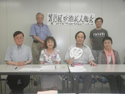 開催第18回吟遊同人総会(2015年7月26日)