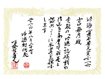 ginyuBNP2016furutayoshihiko